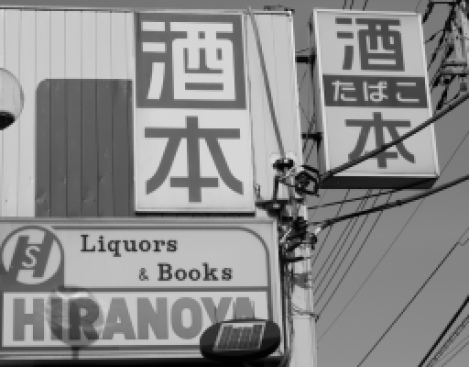 Carteles japoneses