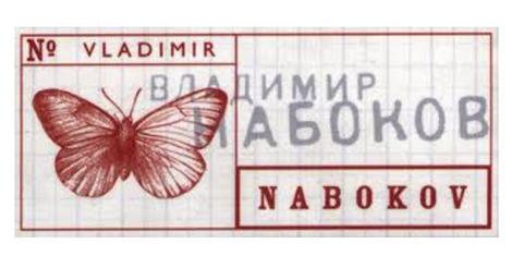 Ex-libris de Nabokov