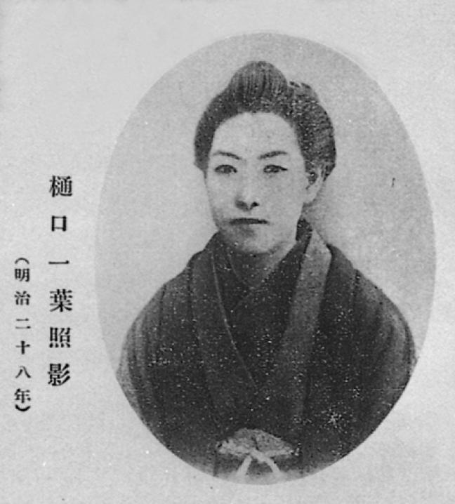 Higuchi_Ichiyou_National_Diet_Library